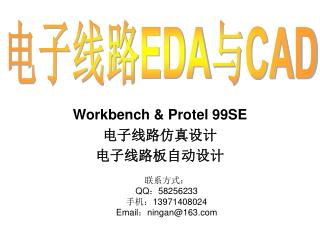 Workbench & Protel 99SE 电子线路仿真设计 电子线路板自动设计