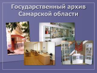 Государственный архив Самарской области