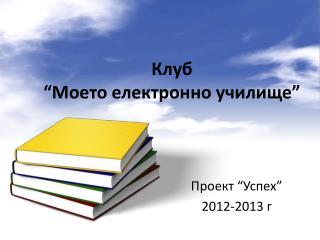 """Клуб  """"Моето електронно училище"""""""