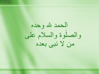 الحمد للہ وحدہ والصلٰوۃ والسلام علی     من لا نبی بعدہ