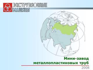 Мини-завод  металлопластиковых труб