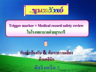 Trigger marker + Medical record safety review ??????????????????????