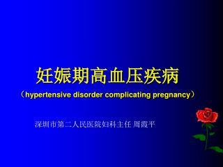 妊娠期高血压疾病 ( hypertensive disorder complicating pregnancy )