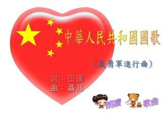 中華人民共和國國歌