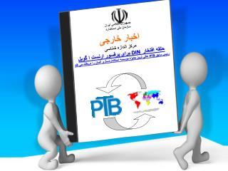 جمهوری اسلامی ایران سازمان  ملی استاندارد  اخبار خارجی  مرکز اندازه شناسی