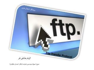 الهام  هاتفی  فر منبع: اصول مهندسی اینترنت (دکتر احسان  ملکیان )