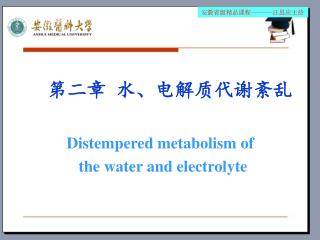 第二章  水、电解质代谢紊乱 Distempered metabolism of            the water and electrolyte