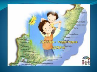 КГБУСО  «Уссурийский социально-реабилитационный центр  для несовершеннолетних»