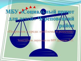 МБУ «Социальный приют для детей» Череповецкий район