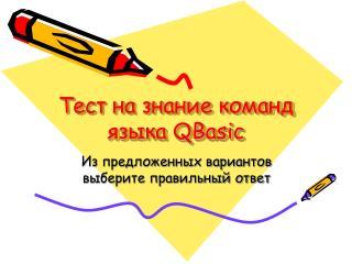 Тест на знание команд языка  QBasic
