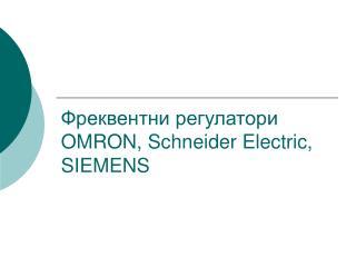 ?????????? ??????????  OMRON, Schneider Electric, SIEMENS