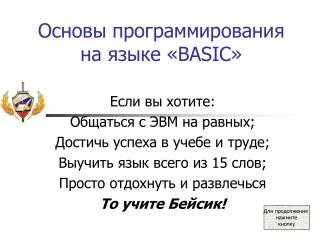 Основы программирования на языке « BASIC »