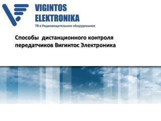 Способы  дистанционного контроля передатчиков  Вигинтос  Электроника