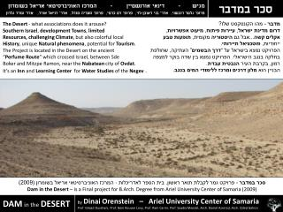 by Dinai Orenstein   –   Ariel University Center of Samaria