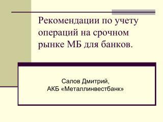 Рекомендации по учету операций на срочном рынке МБ для банков.