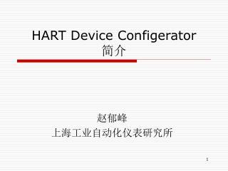 HART Device Configerator 简介