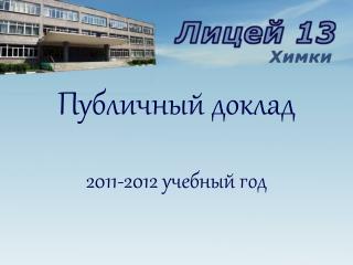 Публичный доклад 2011-2012 учебный год