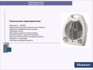 Мощность -  2000 Вт Автоотключение при наклоне или падении Двойной нагревательный элемент