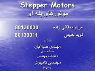 Stepper Motors موتورهای پله ای