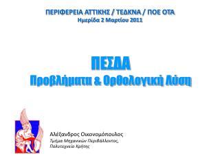 Αλέξανδρος Οικονομόπουλος Τμήμα Μηχανικών Περιβάλλοντος , Πολυτεχνείο Κρήτης