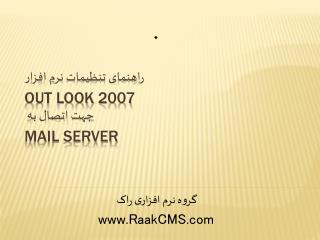 راهنمای تنظیمات نرم افزار Out Look 2007 جهت اتصال به  Mail Server