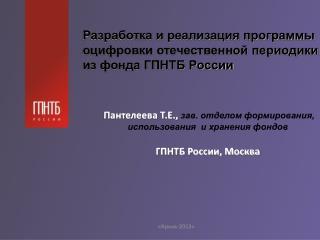Разработка и реализация программы оцифровки отечественной периодики   из фонда ГПНТБ России