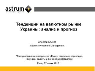 Алексей Блинов Astrum Investment Management