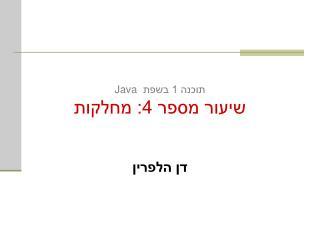 תוכנה 1 בשפת   Java שיעור מספר 4:  מחלקות