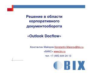 ??????? ? ??????? ??????????????  ???????????????? � Outlook Docflow �