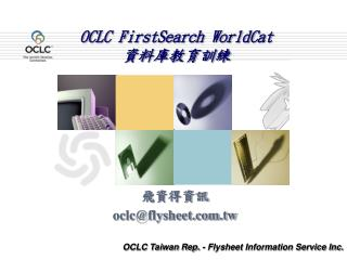 OCLC FirstSearch WorldCat 資料庫教育訓練
