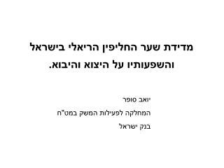 מדידת שער החליפין הריאלי בישראל והשפעותיו על היצוא והיבוא.