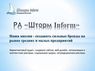 РА «Шторм  Inform »