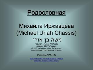 Родословная Михаила Иржавцева ( Michael Uriah Chassis ) אורי - בן משה