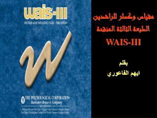 مقياس وكسلر للراشدين الطبعة الثالثة المنقحة WAIS-III بقلم  ايهم الفاعوري