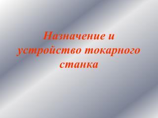 Назначение  и устройство  токарного станка