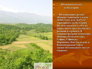 Югозападен регион н а България
