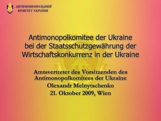 Amtsvertreter des Vorsitzenden des Antimonopolkomitees der Ukraine Olexandr Melnytschenko