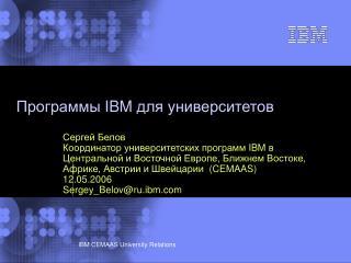 Программы  IBM  для университетов