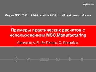Примеры практических расчетов с использованием  MSC.Manufacturing