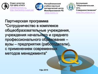 """Ассоциация  """" Образовательная  сеть  Совершенствования """" lne.uniyar.ac.ru"""