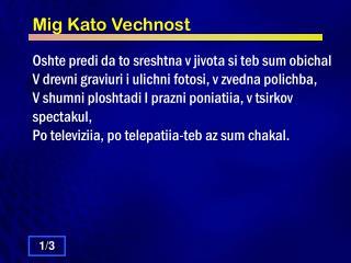 Mig Kato Vechnost