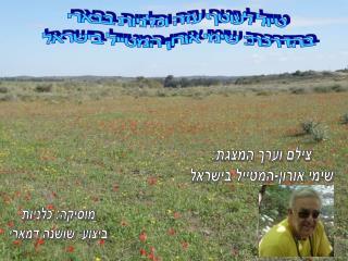 טיול לעוטף עזה וכלניות בבארי בהדרכת: שימי אורון-המטייל בישראל