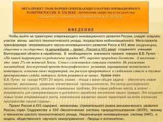 Наработки   ЭСПП  содержат проекты:  -  «Локальные  генерирующие  мощности»  (ЛГМ);