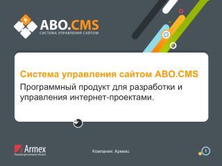 Система управления сайтом ABO.CMS Программный продукт для разработки и