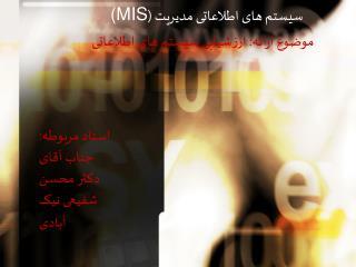 (MIS سیستم های اطلاعاتی مدیریت (