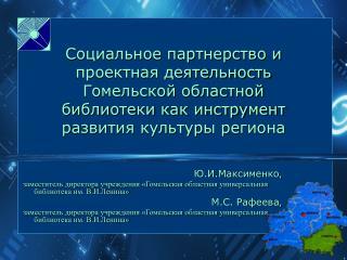 Ю.И.Максименко ,