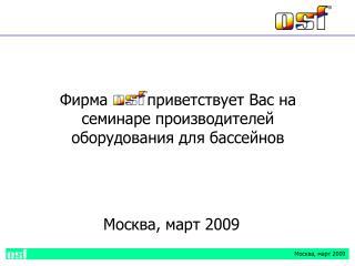 Москва, март 2009