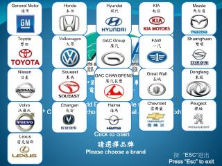 第八届中國 ( 廣州 ) 國際汽車展覽會 電動 / 混能車報告 Full/Hybrid Electric Vehicle report of
