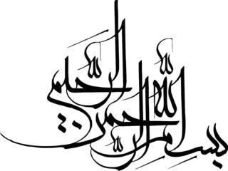 ابو الوفاء بوزجانی
