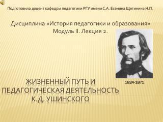 Жизненный путь и педагогическая деятельность К.Д. Ушинского
